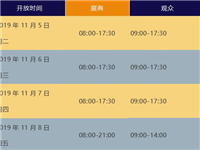 FENESTRATION BAU China 中国国际门窗幕墙博览会将于11月5-8日举行