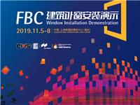 技术盛宴――超强阵容门窗安装演示即将亮相FBC博览会!