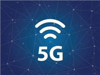 5G手机将暴增20倍,2020年预计出货1.7亿部