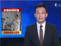 彭寿:让中国玻璃领跑世界