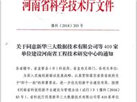 河南豫科玻璃技术股份有限公司获批省级工程技术研究中心