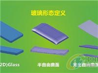 小米全曲面3D玻璃盖板由蓝思供应