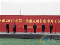 华锐光电5代TFT-LCD面板线在郑州开工建设