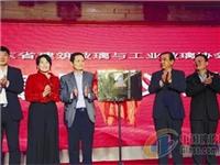 山东省建筑玻璃与工业玻璃协会正式成立