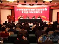 全国浮法玻璃市场自律总结表彰会暨华东华北地区市场研讨会在济南成功召开!