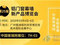 中国玻璃网即将出征2019第二十五届铝门窗幕墙新产品博览会