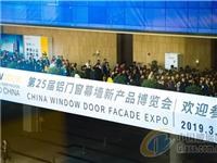 2019门窗幕墙新品博览会完美收官