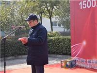 蚌埠光伏举行1500万�O/a光伏太阳能玻璃生产线 技改复产点火仪式