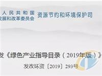 印发绿色产业指导目录(2019年版)