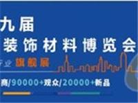 第十九届成都建博会开幕在即,15万�O展览面积千余家参展企业蓄势待发