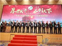 广东省江西商会增城分会2019年新春联谊会圆满结束