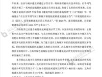《上海市超低能耗建筑技术导则》发布