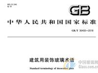 """豫科玻璃""""企业标准""""严于""""国家标准""""参与""""新国标""""起草制定"""