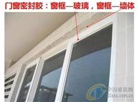 门窗用密封胶春季施工注意事项