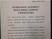 6月30日,消防审验全部完成移交