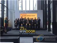 第25届铝门窗幕墙新产品博览展在广州圆满闭幕