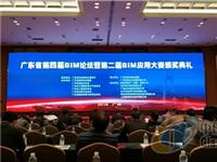 三鑫科技荣获广东省第二届BIM应用大赛二等奖