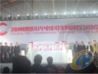 总投资240亿元,惠科滁州8.6代线点亮