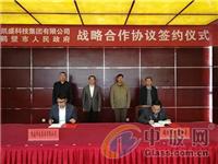 凯盛科技集团与鹤壁市人民政府签署战略合作框架协议