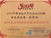 北玻股份入选中国房地产开发企业500强首选供应商品牌