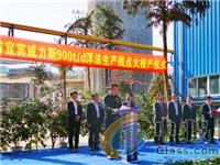 总投资逾10亿元 四川珙县威力斯浮法玻璃项目投运