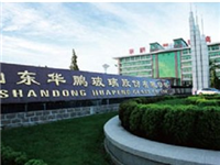 山东华鹏玻璃股份有限公司关于通过高新技术企业认定公告