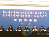 第四届中国・河间工艺玻璃设计创新大赛启动