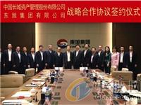 东旭集团与中国长城资产签署战略合作协议