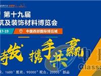 引领行业发展,中西部行业盛宴 2019成都建博会盛大开幕