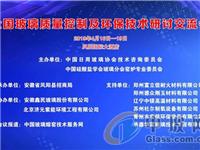 全国玻璃质量控制及环保技术交流会成功召开