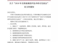 """关于""""2019年全国玻璃窑炉技术研讨交流会""""征文的通知"""