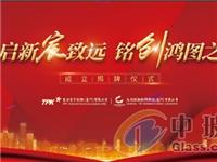 全球纳米银生产基地 Cambrios天材(厦门)成立揭牌