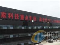 两条8.5代TFT-LCD超薄浮法玻璃基板生产线将在蚌埠建成