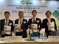 中国玻璃巨头信义玻璃旗下信义能源5月28日在港交所挂牌