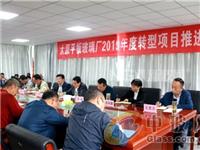 太原平板玻璃厂召开 2019年度转型工作推进会