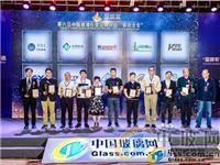 """行业""""奥斯卡""""盛典在京举行 小金人花落中禾科技"""