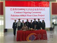 中国建材工程签署巴基斯坦日熔化600吨浮法玻璃总包合同