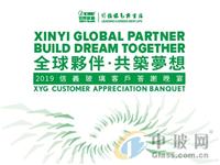 """2019信义玻璃""""全球伙伴,共筑梦想""""客户答谢晚宴在京举行"""