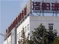 洛阳玻璃:蚌埠院将委托蚌埠中显就超薄玻璃新产品开展研发工作并支付2000万元经费