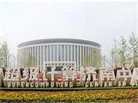 """山东耀华玻璃公司助力国家超级计算中心――科技经济""""领跑""""历城高质发展新动能!"""