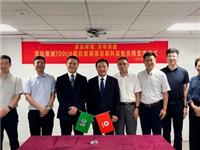 深圳凯盛签署清远南玻700t/d超白原料与碎玻璃回收系统总包合同