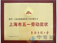 """北玻股份荣获""""上海市五一劳动奖状"""""""