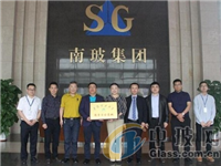 东莞南玻太阳能与华南理工大学举行教学实习基地授牌仪式