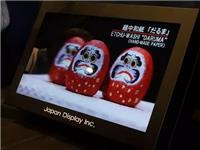 JDI投资新进展:传浙江省政府已承诺支持建OLED工厂