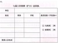 关于召开中国建筑玻璃与工业玻璃协会七届三次理事(扩大)会暨行业经济运行研讨会和标准宣贯会的通知