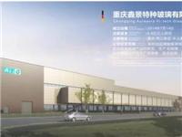 中航三鑫拟收购海南特玻所持重庆鑫景4.69%股权