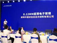 """蚌埠中建材0.12mm超薄玻璃在""""第十六届中国国际中小企业博览会""""新品发布"""
