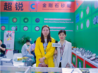 超锐:做中国磨砂轮行业的先行者