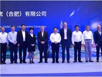 康宁汽车内饰玻璃项目投产,合肥已成康宁全球投资最大生产基地