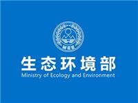 生态环境部印发《工业炉窑大气污染综合治理方案》